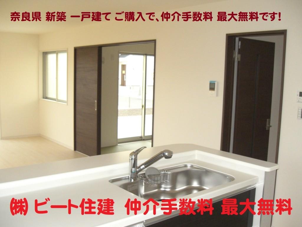 奈良県新築一戸建て 大幅値引き 仲介手数料無料です。 (3)