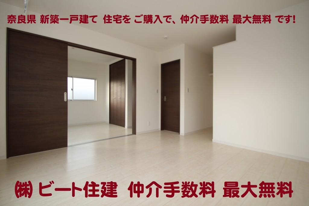 奈良県新築一戸建て 大幅値引き 仲介手数料無料です。 (12)