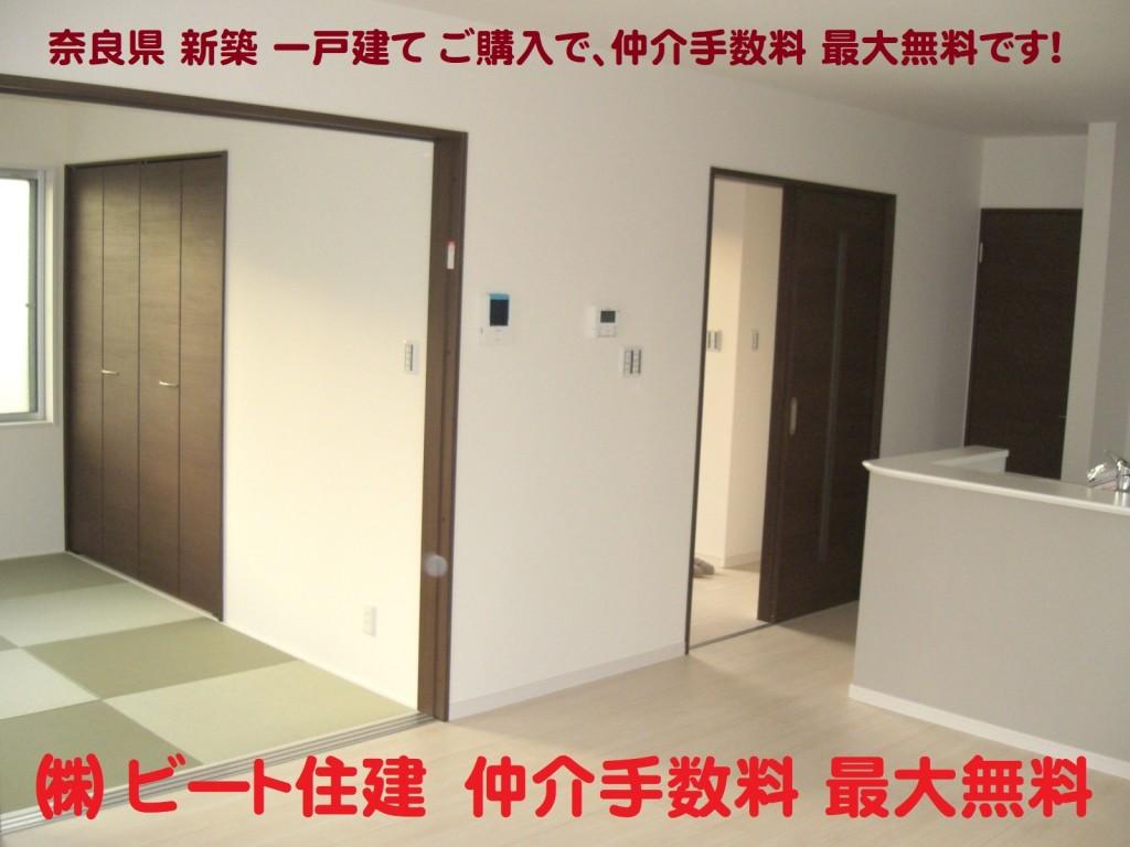 奈良県新築一戸建て 大幅値引き 仲介手数料無料です。 (22)