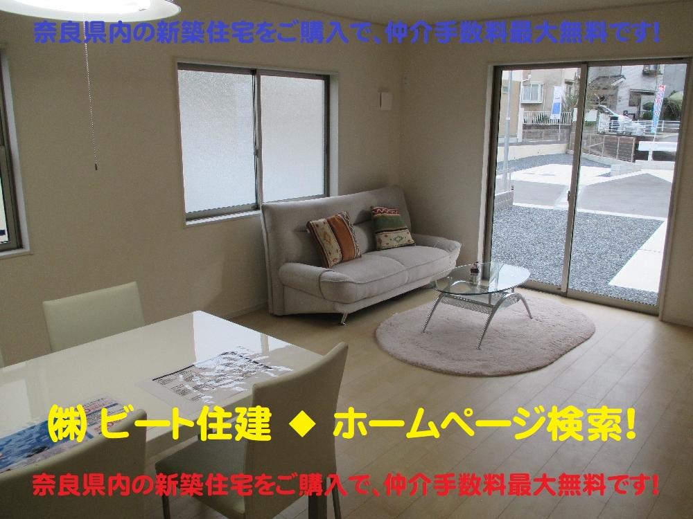 奈良県 新築一戸建て住宅 お買い得 飯田グループホールディングス 大幅値引き ビート住建 (9)