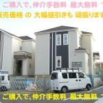 河合町 星和台 新築住宅 全2棟 残1棟 新規分譲中!