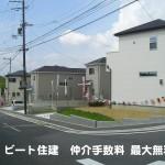 斑鳩町 龍田北 新築 残4棟 大幅値下がり!