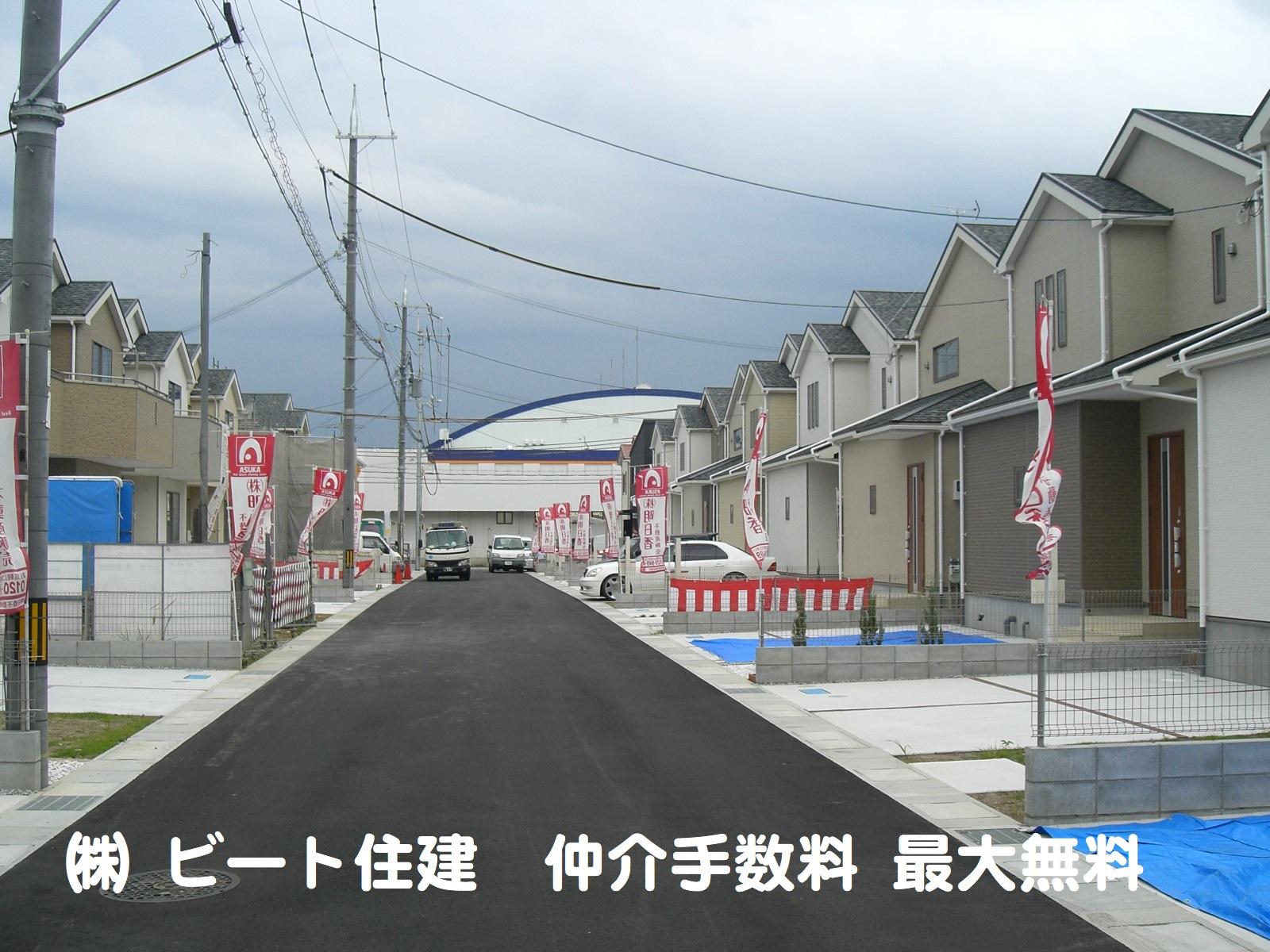 奈良県 橿原市 新築 お買い得 ビート住建 仲介手数料 最大無料 値引き、値下げ 大歓迎!