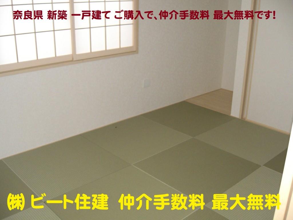 奈良県新築一戸建て 大幅値引き 仲介手数料無料です。 (25)