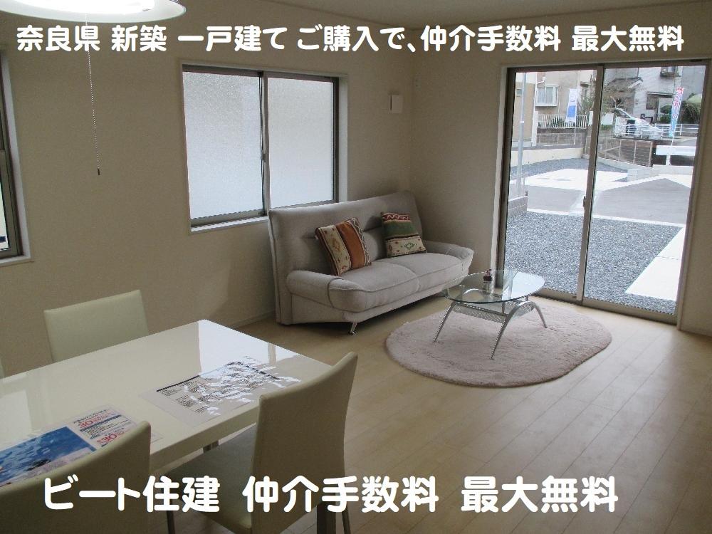 奈良県新築一戸建て 大幅値引き 仲介手数料無料です。 (13)