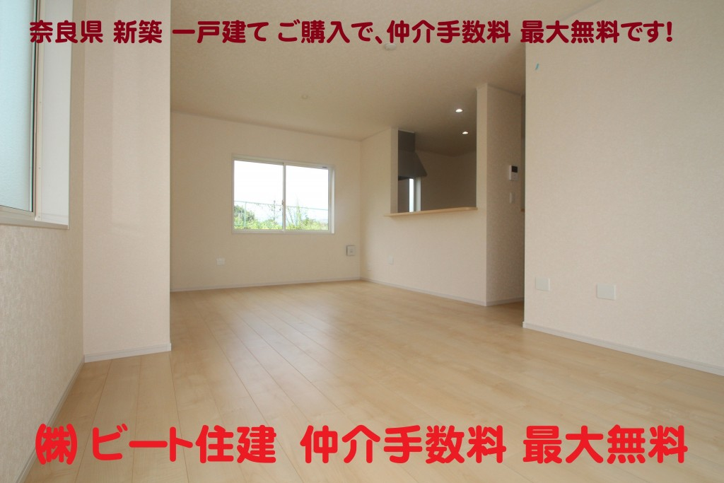 奈良県新築一戸建て 大幅値引き 仲介手数料無料です。 (30)