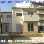 三郷町 立野南 新築 全2棟 大幅値下がりです!