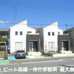 上牧町 桜ケ丘 新築 全2棟 契約終了です!