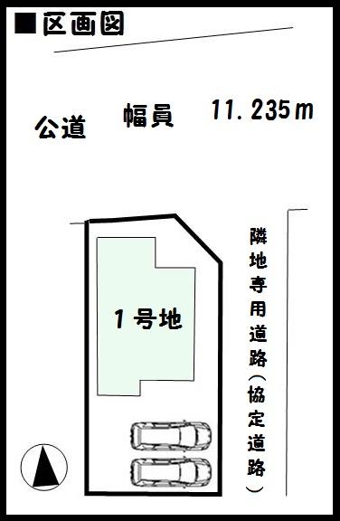 川西町 結崎 角地 1号棟 2180万円