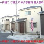 香芝市 下田東 新築 残2棟 1号棟・3号棟 大幅値下げ!