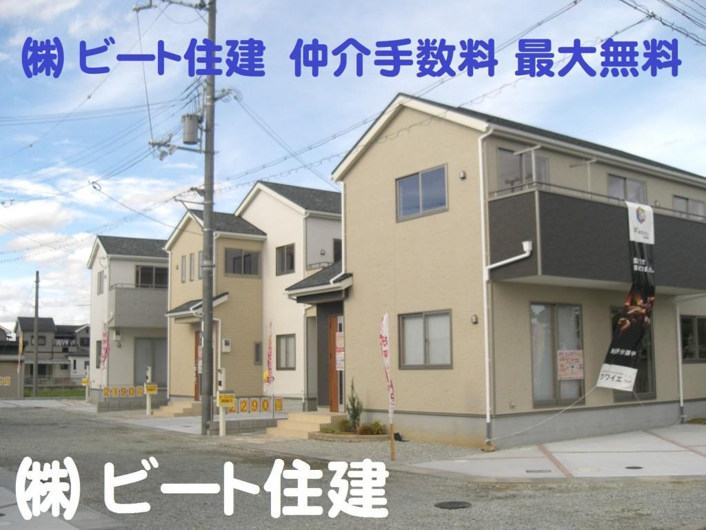 奈良 広陵町 仲介手数料無料 ビート住建 お買い得 (4)