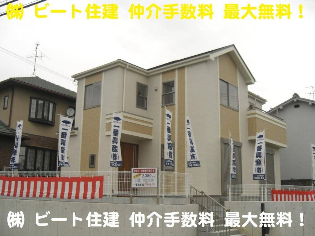 奈良県 新築 お買い得 10月 大幅値引き (123)