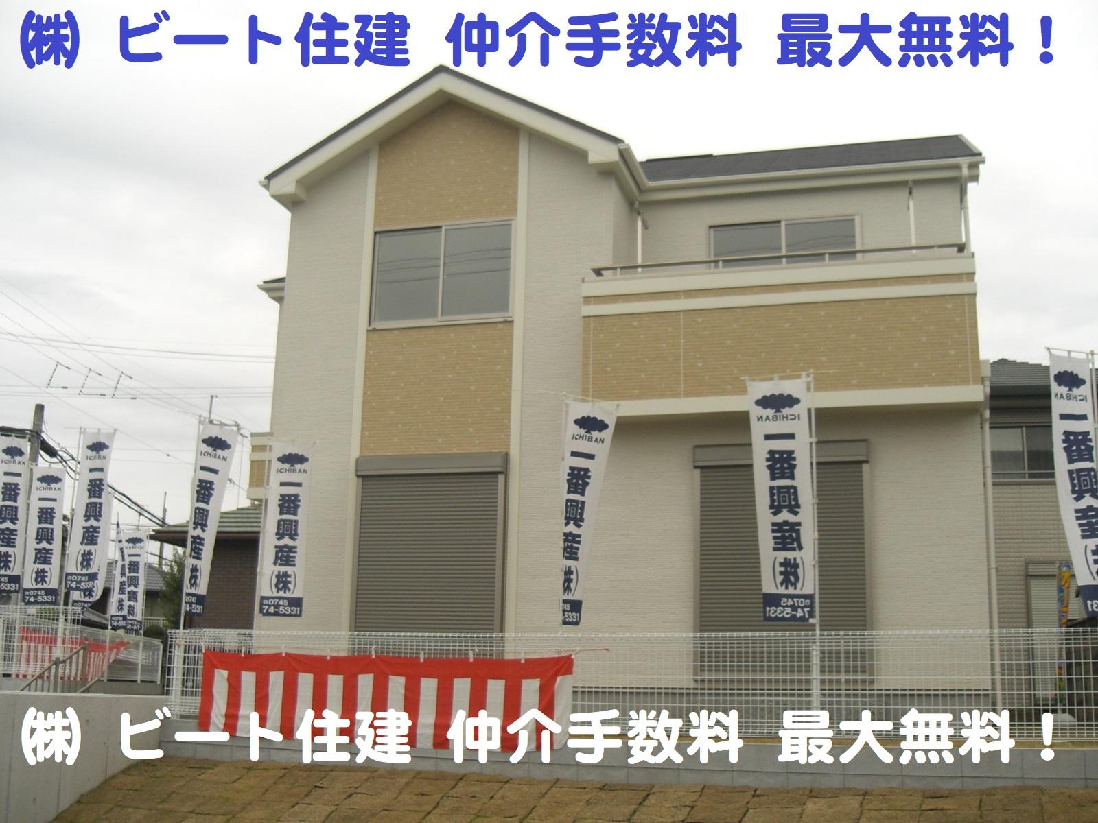 奈良県 新築 ビート住建 河合町 新築 お買い得 仲介手数料 最大無料