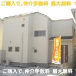 奈良県 飯田グループホールディングス 一建設 ご購入で、仲介手数料 最大無料!