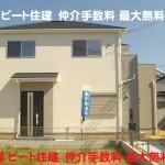 奈良県 広陵町 新築 お買い得 ビート住建 仲介手数料 最大無料です!
