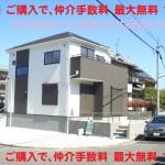 奈良県 新築一戸建て 河合町 お買い得 仲介手数料 最大無料 ビート住建
