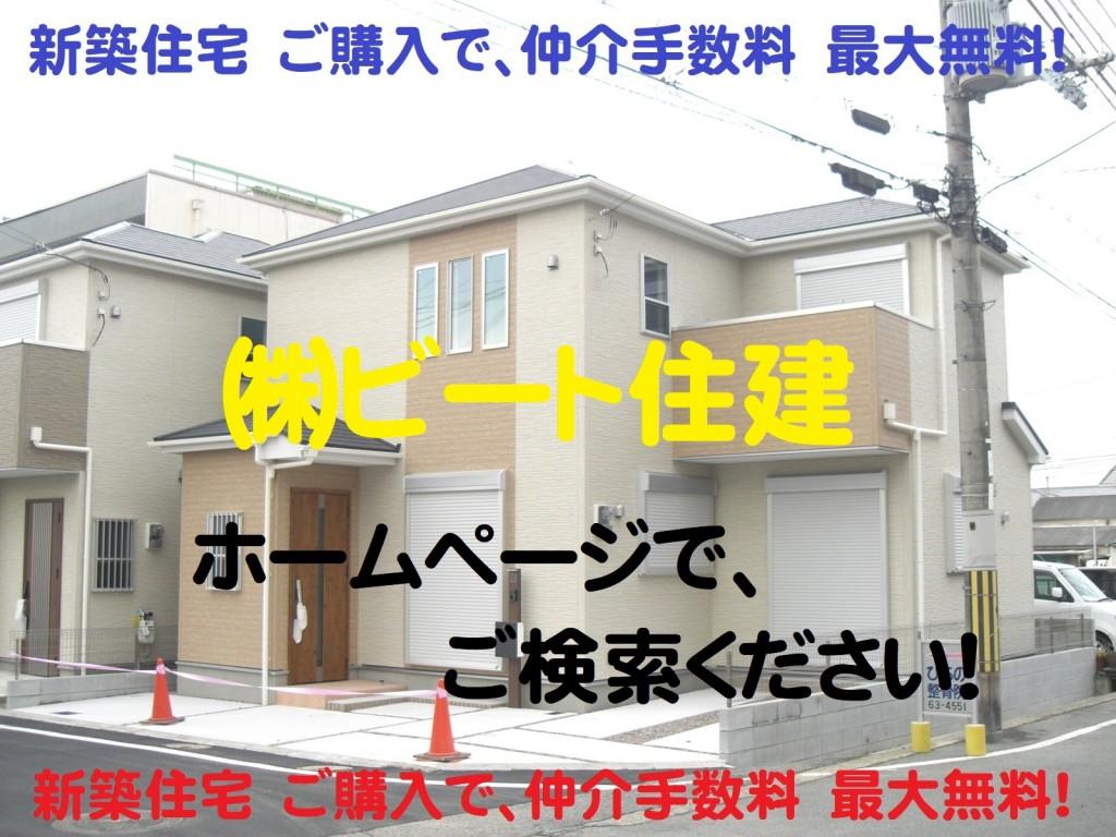 新築 お買い得 決算セール 大幅値引き頑張ります。 西川 (7)