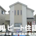 王寺町 本町 新築 全2棟 完売しました!