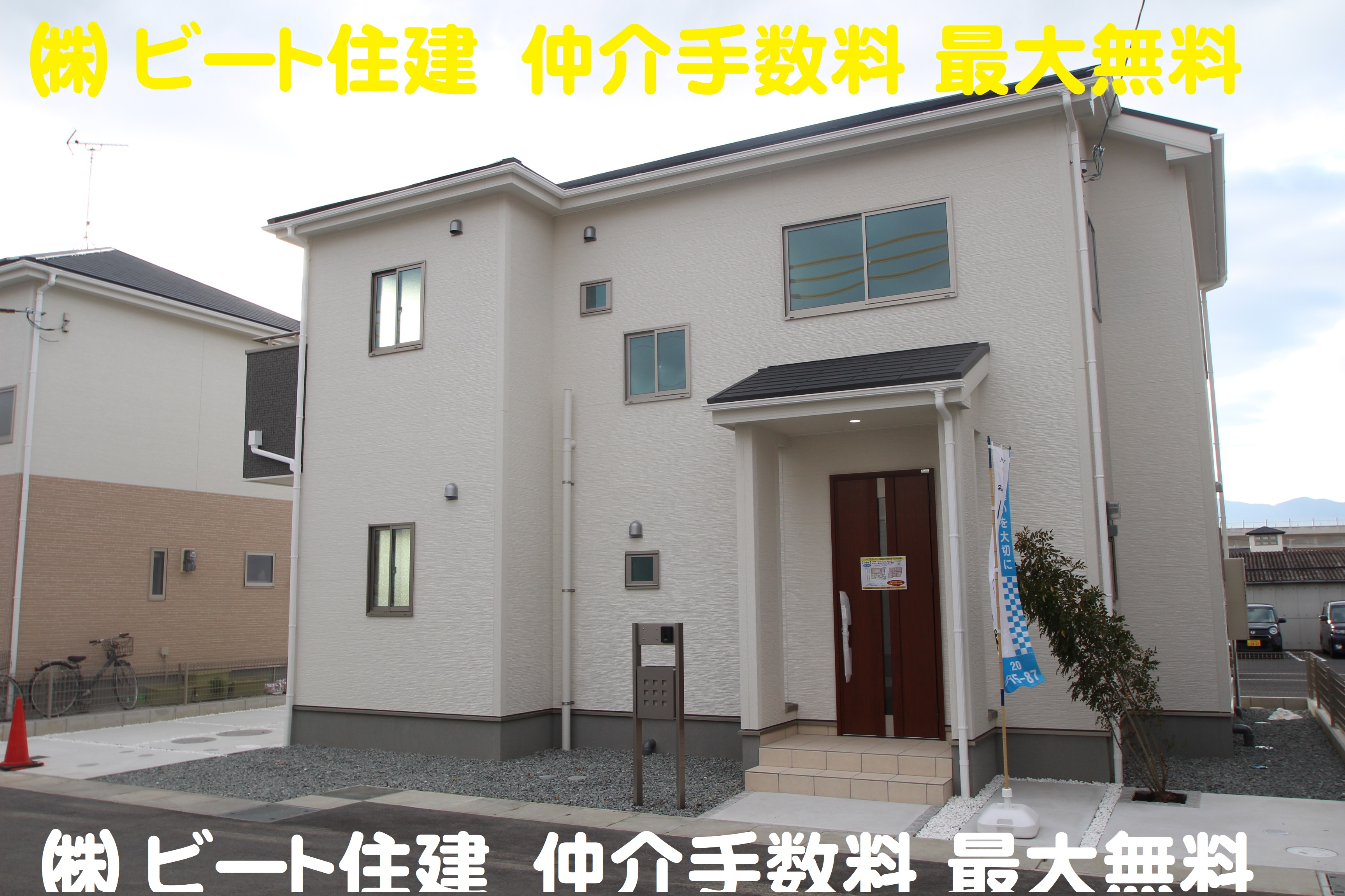 奈良県 大和高田市 新築一戸建て 住宅 販売価格等の 大幅値引き 交渉なども 限界まで 一生懸命に 頑張ります!(外観)