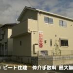 三郷町 美松ヶ丘東 新築 角地 大幅値下げです!