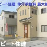 奈良県 新築 広陵町 新築-戸建て お買い得 仲介手数料 最大無料 大幅値引き ビート住建