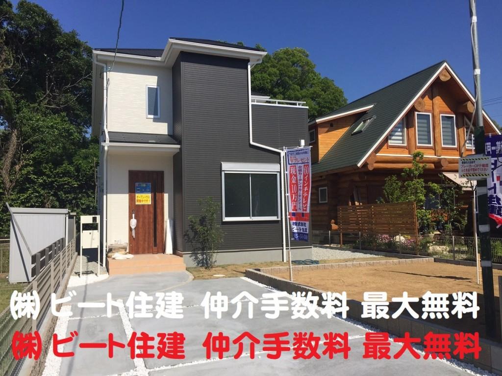 広陵町 お買い得 新築一戸建て 仲介手数料無料 ビート住建 まで! (2)