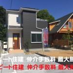 広陵町 南郷 新築 住宅 限定1棟 契約終了です!