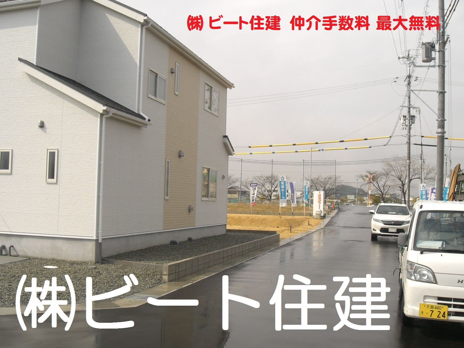 奈良県 飯田グループホールディングス 新築住宅 ビート住建 仲介手数料無料です!(周辺)