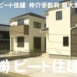 広陵町 大塚 新築 全2棟 契約終了です!
