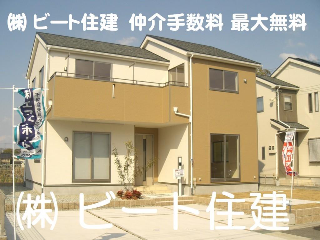 奈良 広陵町 仲介手数料無料 ビート住建 お買い得 (1)