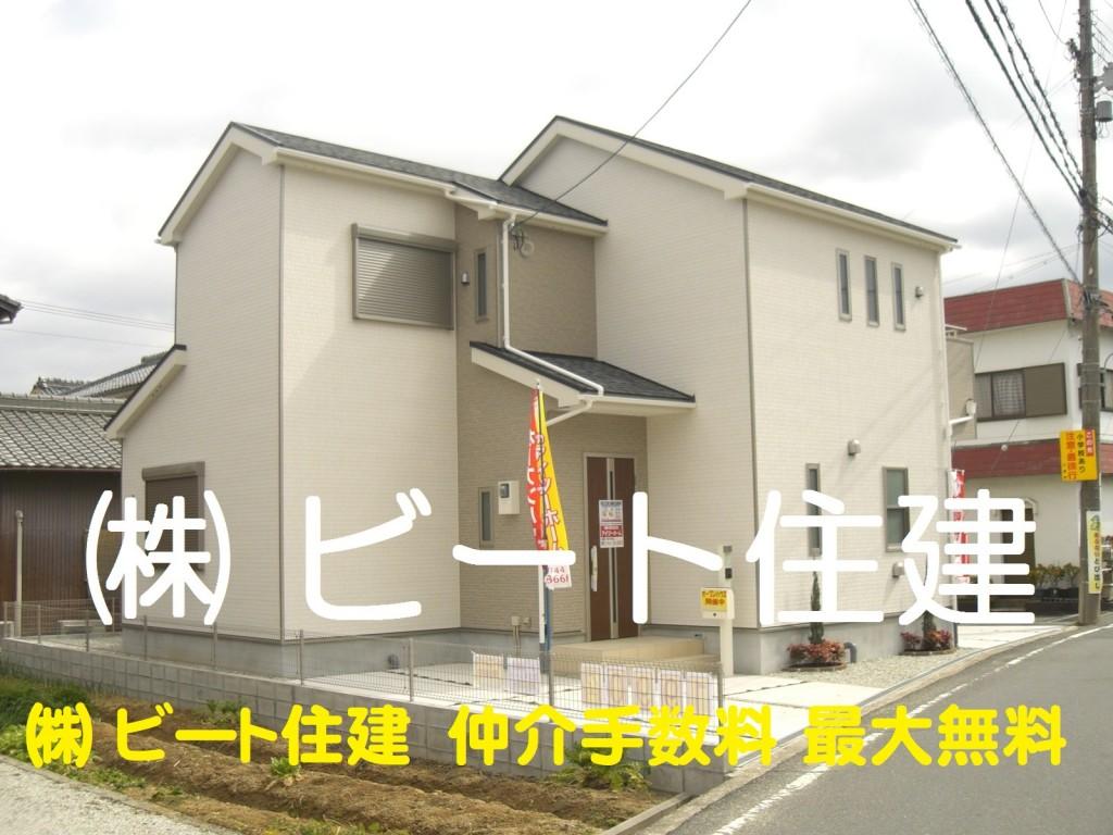 奈良 広陵町 仲介手数料無料 ビート住建 お買い得 (5)