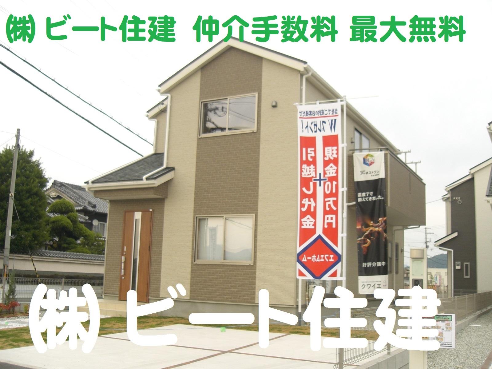 奈良県 新築 大和高田市 新築 お買い得 仲介手数料 最大無料 ビート住建