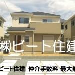 完成 モデルハウス ご案内できます。