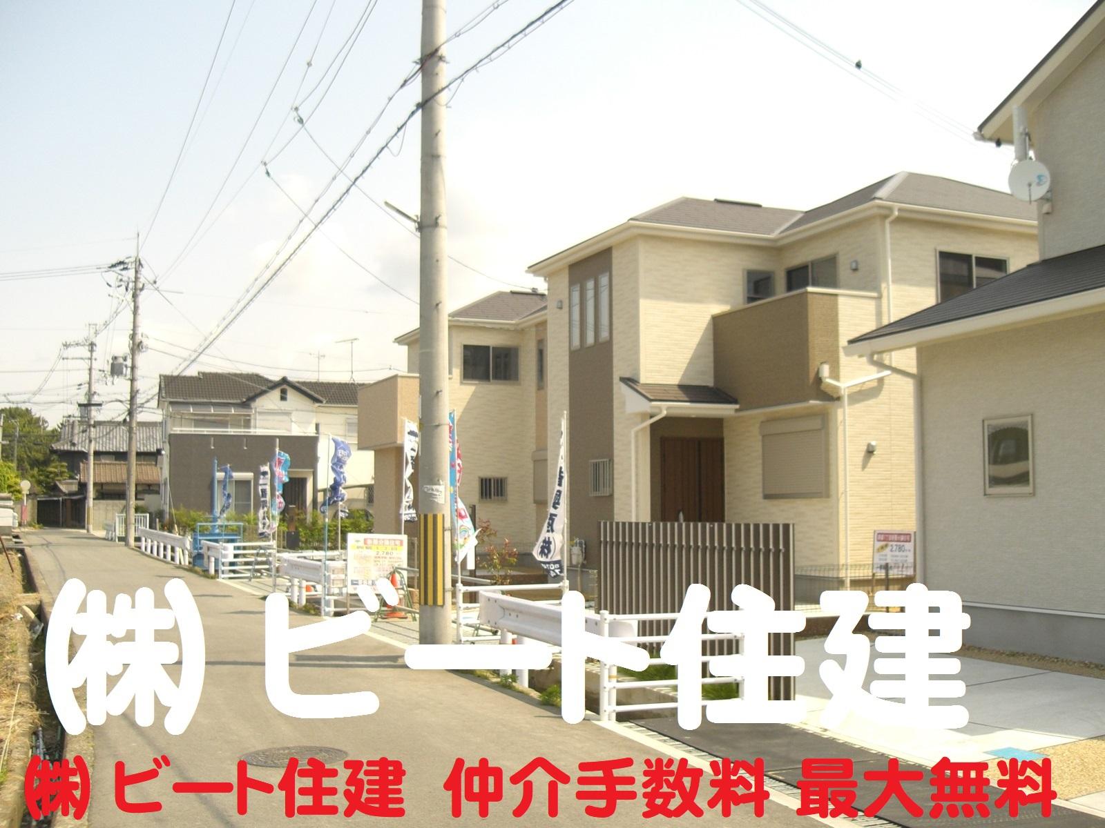 奈良県 飯田グループホールディングス 新築住宅 ビート住建 仲介手数料無料です!