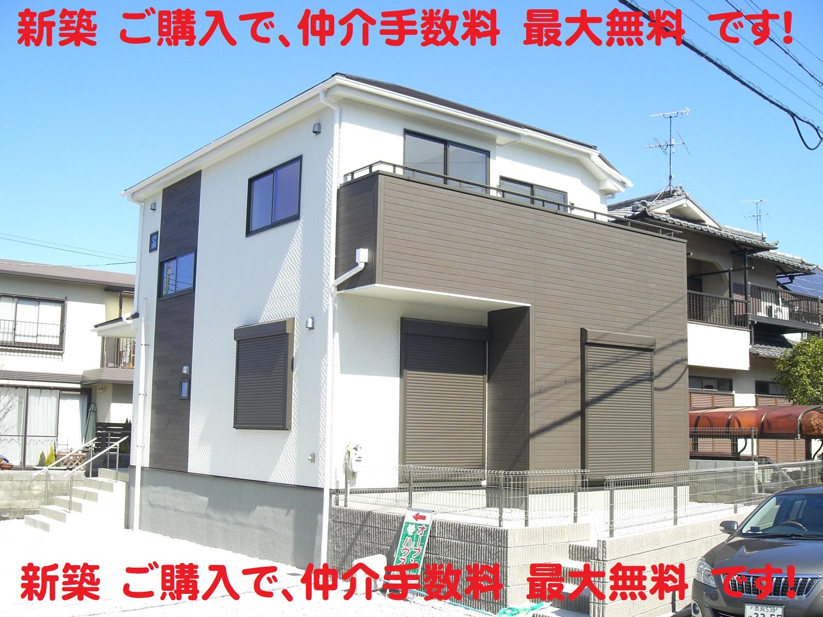 河合町 泉台 新築 ファースト住建 モデルハウス 御座います! 好評分譲中です!