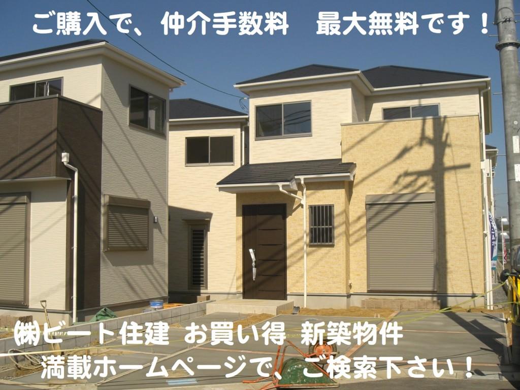 香芝市 新築一戸建て 大幅値引き頑張ります! ビート住建 仲介手数料無料! (12)