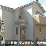 三郷町 美松ヶ丘東 2丁目 新築 限定1棟 値下がりました!