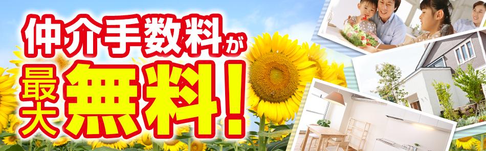 ビート住建 仲介手数料無料 奈良県 新築 購入