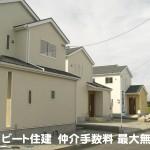 奈良県 北葛城郡 広陵町 新築一戸建て 住宅 販売価格等の 大幅値引き 交渉なども 限界まで 一生懸命に 頑張ります!