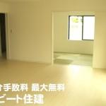 建物 飯田グループ 一建設  モデルハウス ご案内できます!  お買い得 仲介手数料 最大無料 大幅値引き ビート住建