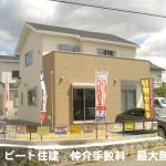 河合町 泉台 新築 全2棟 契約終了です!