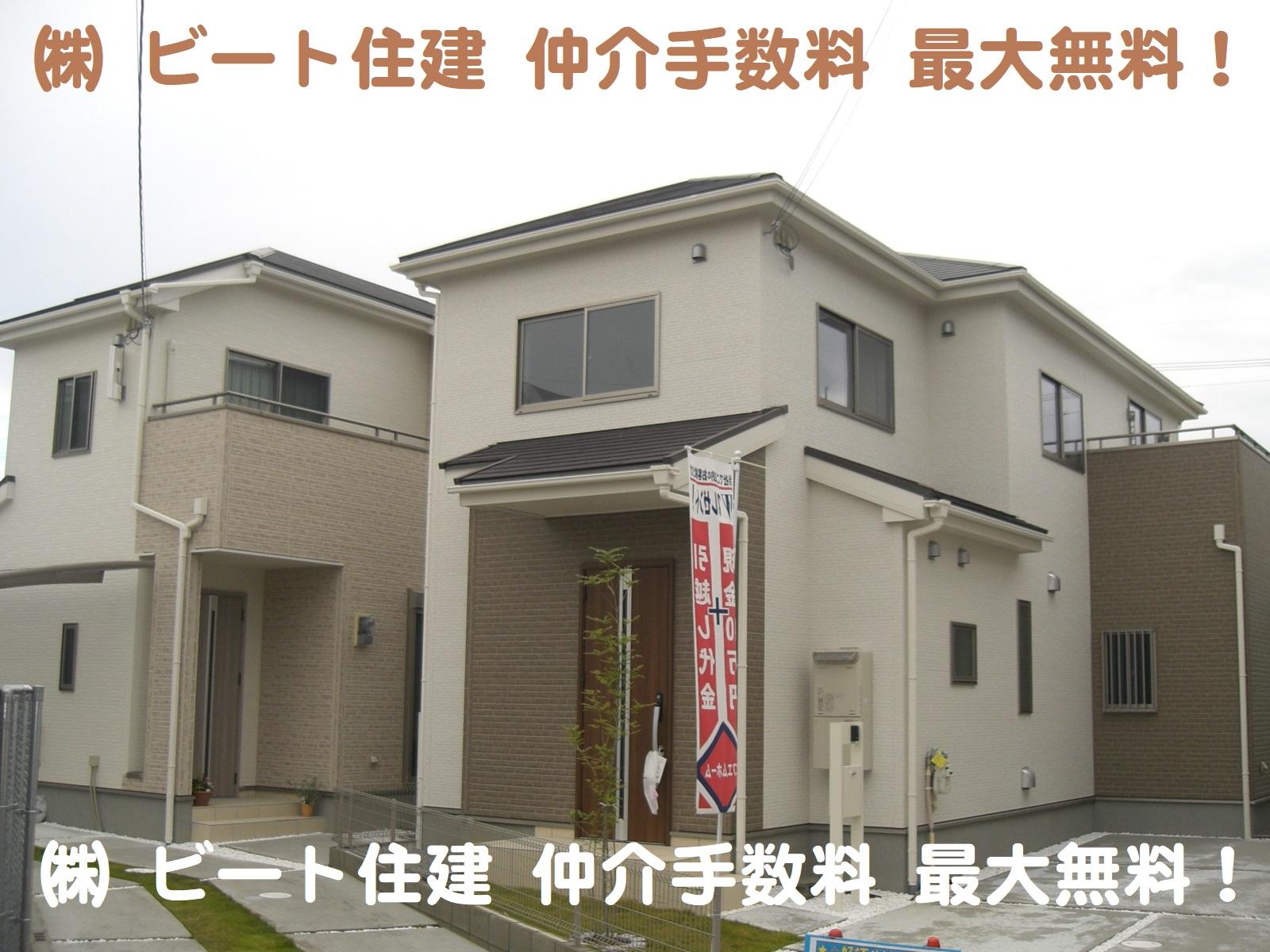 奈良県 新築一戸建て 香芝市 新築 お買い得 仲介手数料 最大無料 ビート住建 販売価格も 大幅値引き 頑張ります!