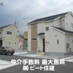 大和高田市 蔵之宮町 新築 残3棟 1号棟~4号棟  契約終了です!