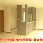奈良県内 の 新築住宅 を ご購入で、仲介手数料 & 住宅ローン代行費用が 最大無料です。