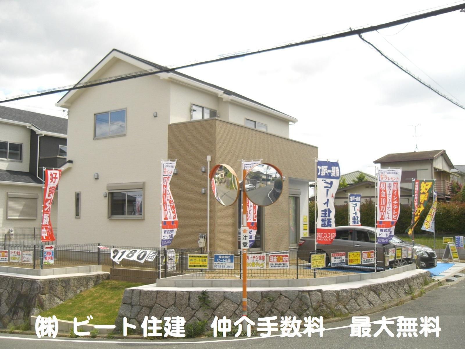 奈良県 河合町 新築 大幅値引き  ビート住建 河合町 新築 お買い得 仲介手数料 最大無料