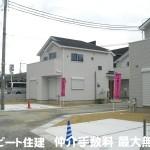 奈良県 葛城市 新築 お買い得 仲介手数料 大幅値引き ビート住建  販売価格の大幅値引きも頑張ります!