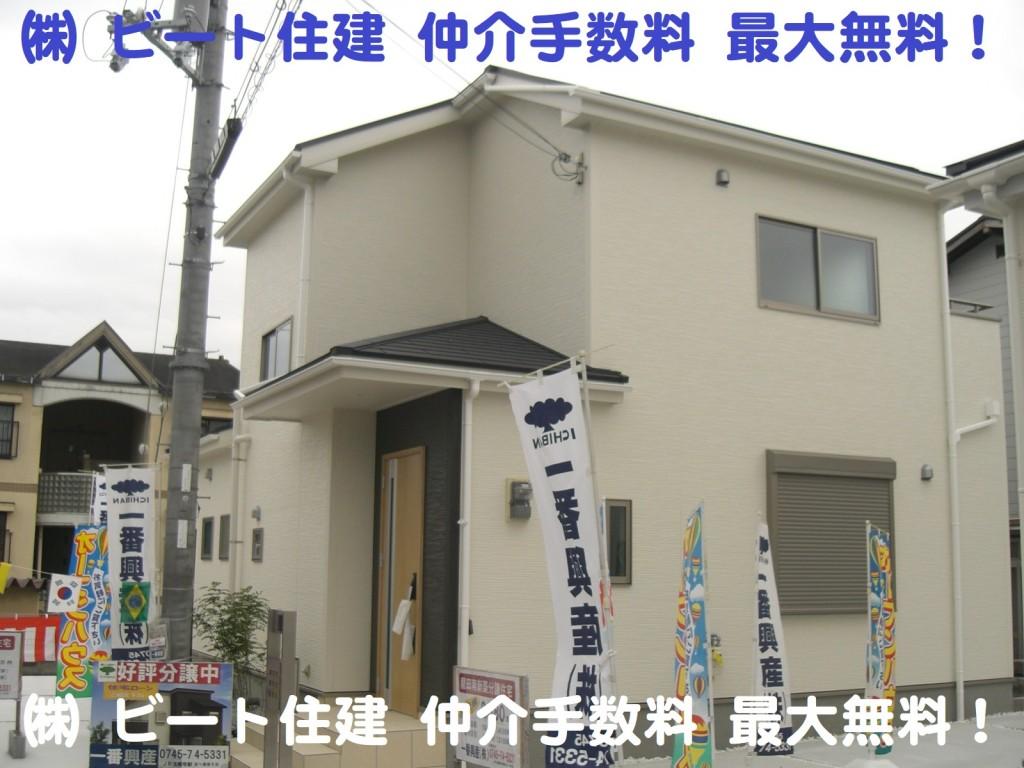 奈良県 新築 お買い得 10月 大幅値引き (105)