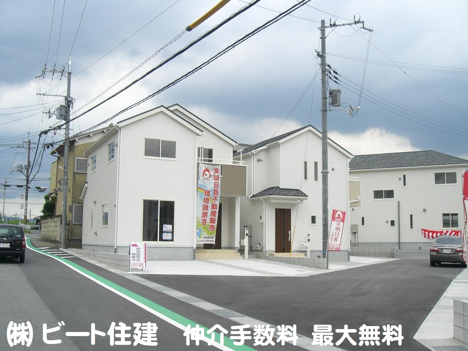 奈良県 新築 ビート住建 大和高田市 お買い得 仲介手数料 最大無料