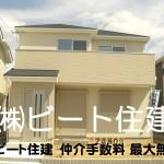 上牧町 片岡台 新築 全5棟 完売しました!