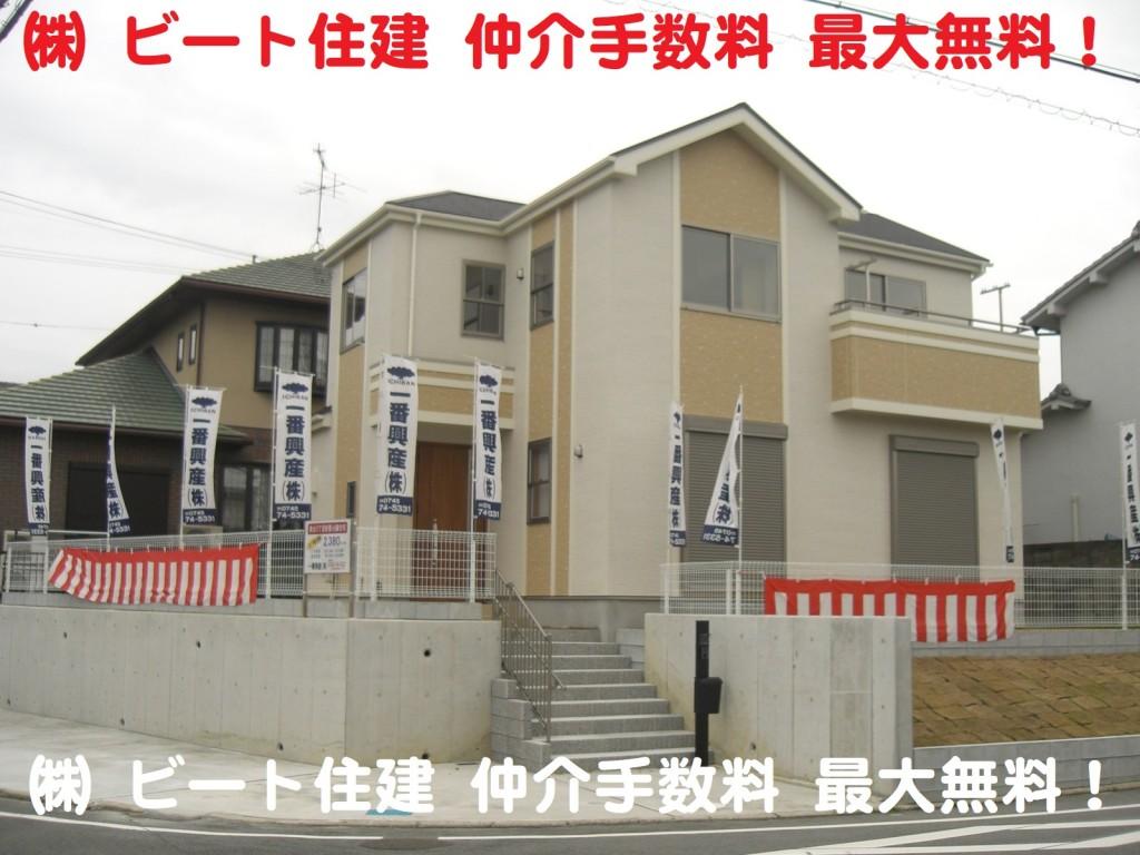 奈良県 新築 お買い得 10月 大幅値引き (120)